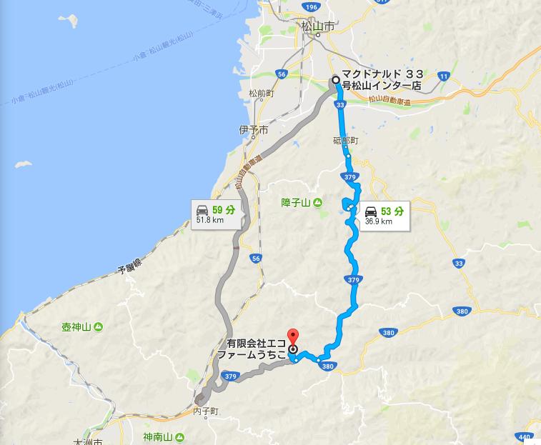 松山からエコファーム内子まで