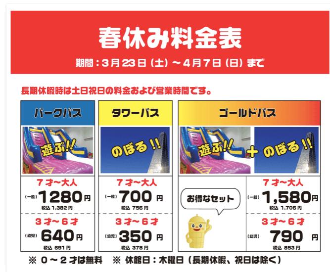 ゴールドタワー(香川)の長期休暇中の料金