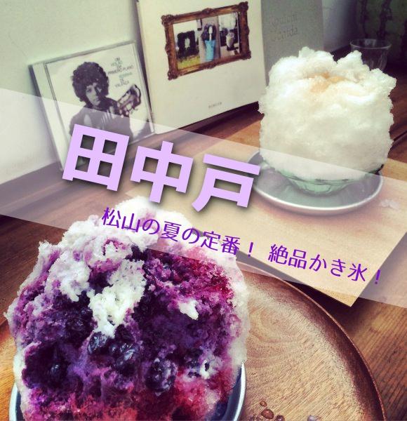 田中戸,かき氷