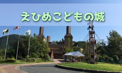 えひめこどもの城