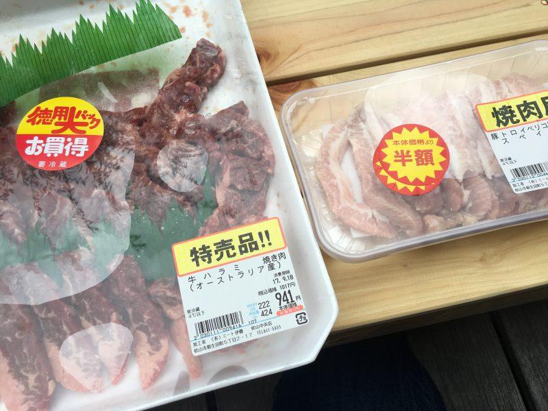 業務スーパーの肉
