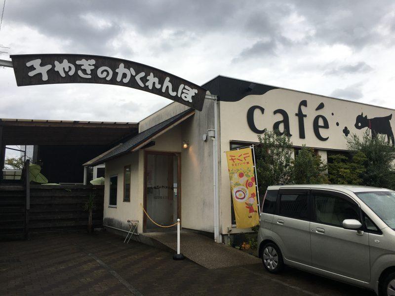子やぎのかくれんぼ(松山市平井店)の外観