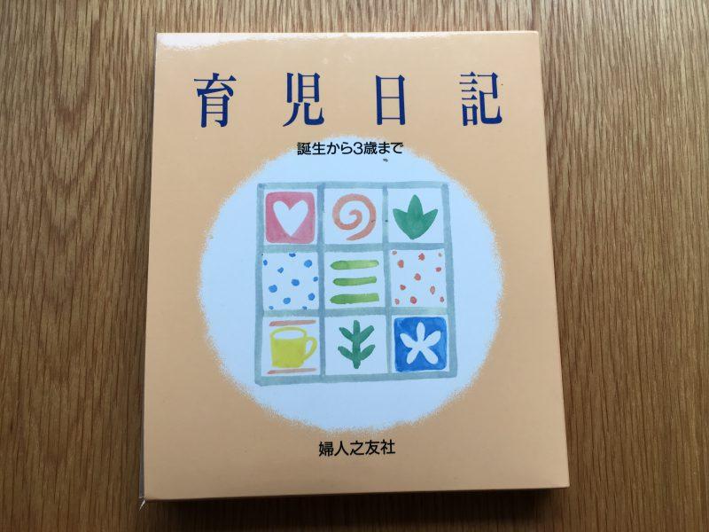 育児日記婦人之友社
