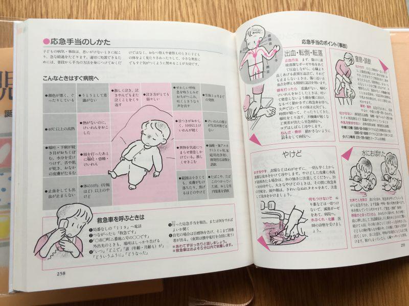 育児日記,婦人之友社,中身