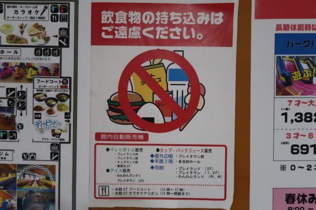 ゴールドタワーの館内は飲食禁止