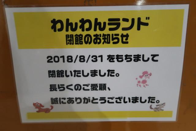ゴールドタワー(香川)のわんわんランドは閉館