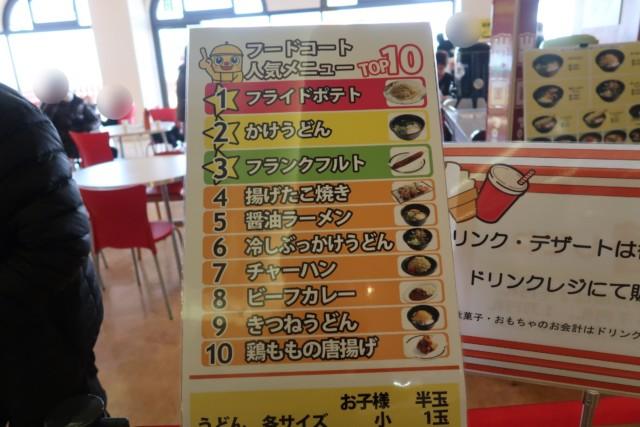 ゴールドタワーのフードコート内の人気の食べ物