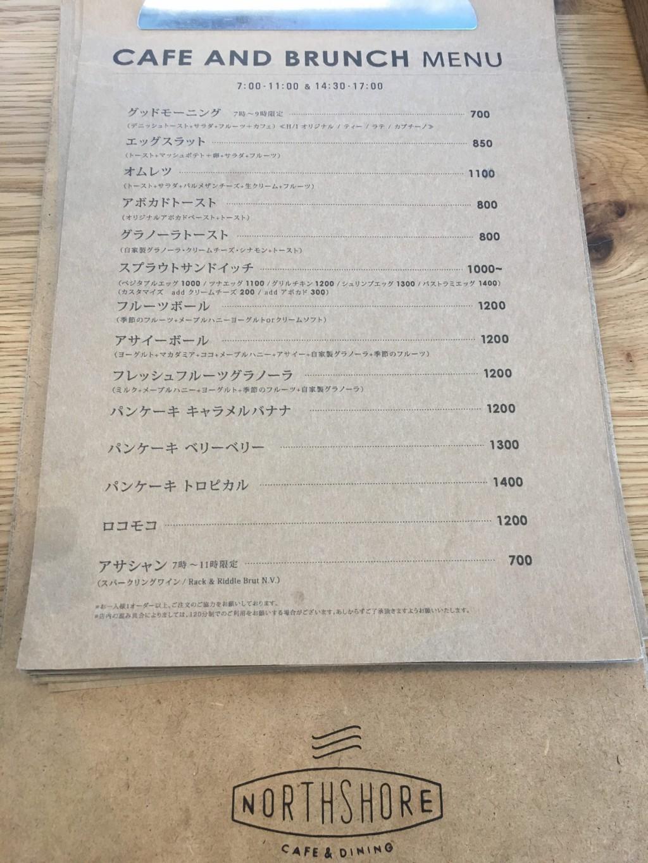 ノースショア,松山,メニュー