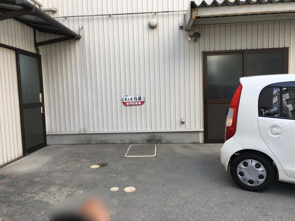 菓工房後藤,駐車場