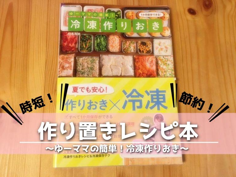冷凍作りおき】節約と時短が叶うおすすめレシピ本!