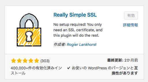 さくらインターネット,ssl化