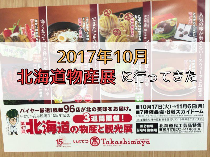 松山,北海道物産展