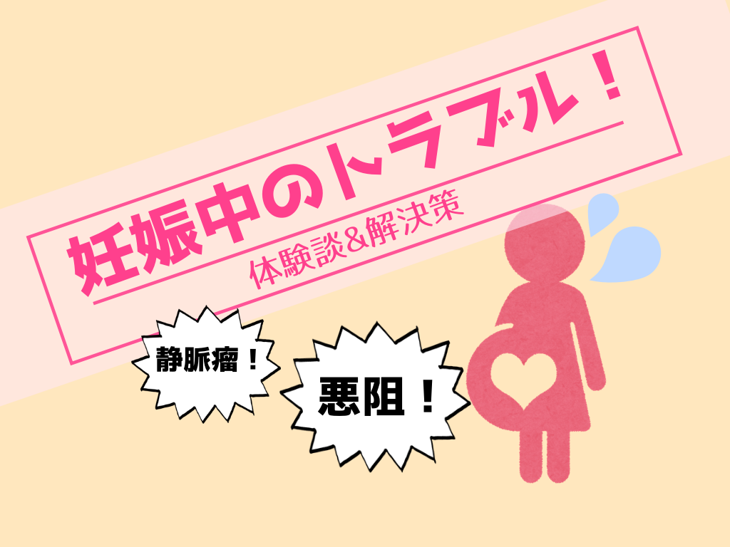 妊娠,トラブル