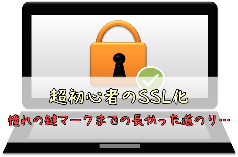 ssl,初心者