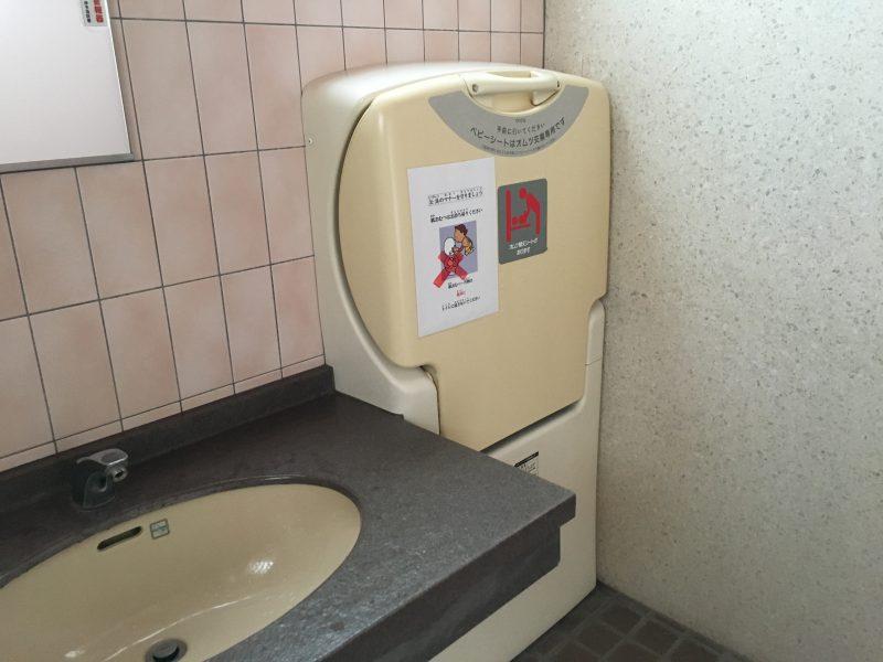 しおさい公園,トイレ