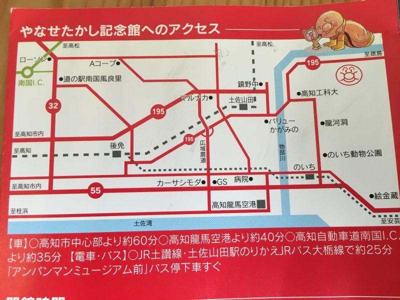 アンパンマンミュージアム高知,地図