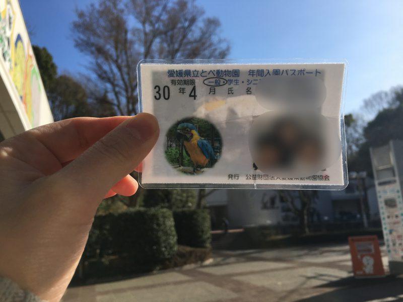 愛媛県立とべ動物園,年間パスポート