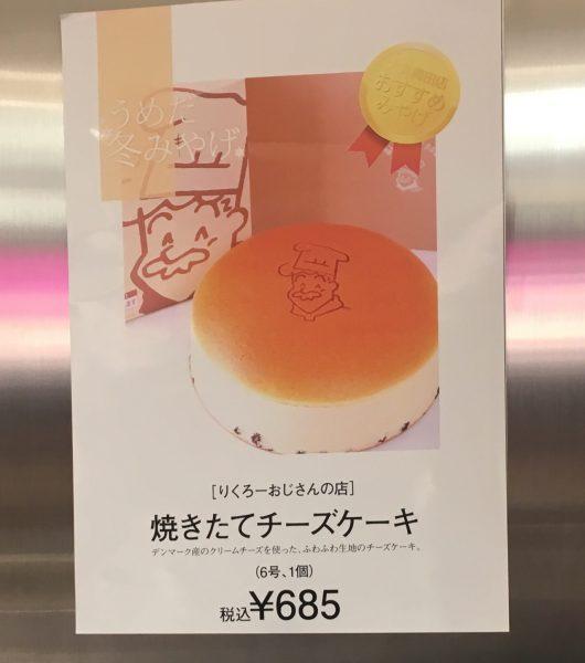 りくろーおじさんのチーズケーキ,価格