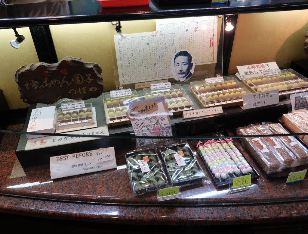 つぼやの店舗で販売されているお菓子