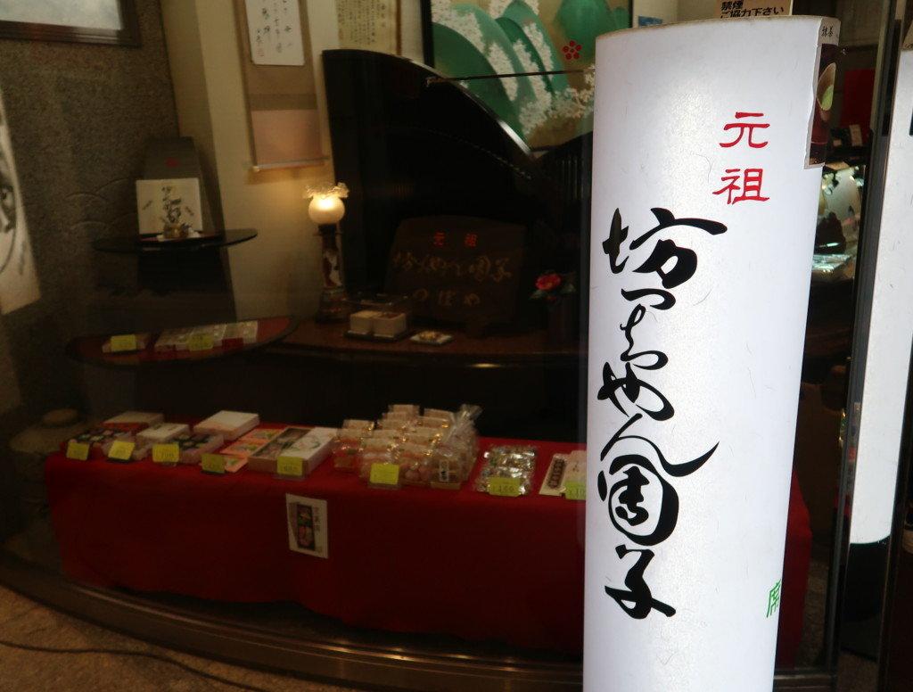 『元祖坊っちゃん団子』と書かれているつぼやの看板
