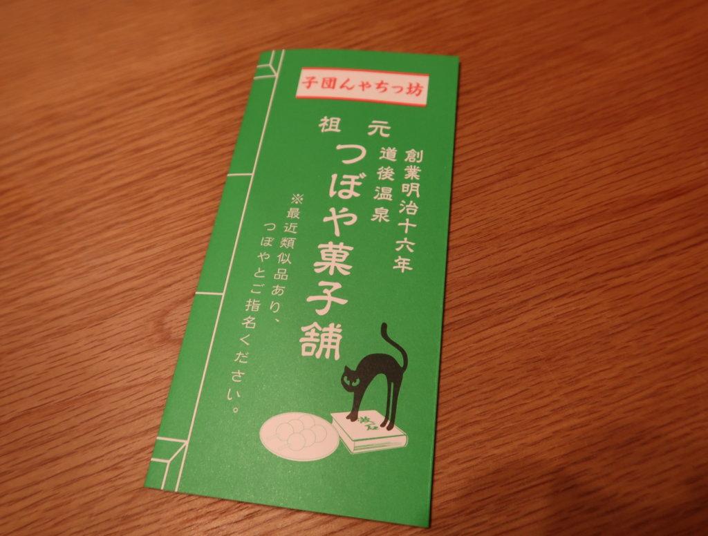 つぼやの坊っちゃん団子を紹介する冊子