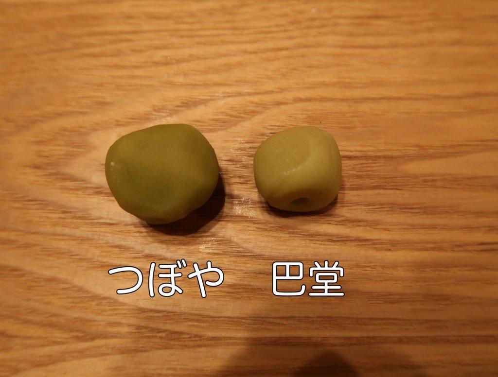 つぼやと巴堂の坊っちゃん団子比較(抹茶団子1粒)