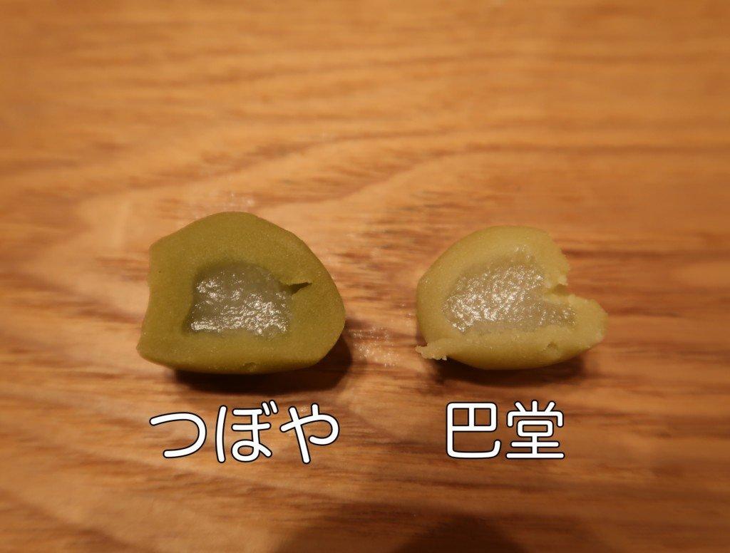 つぼやと巴堂の坊っちゃん団子比較(抹茶団子の断面)