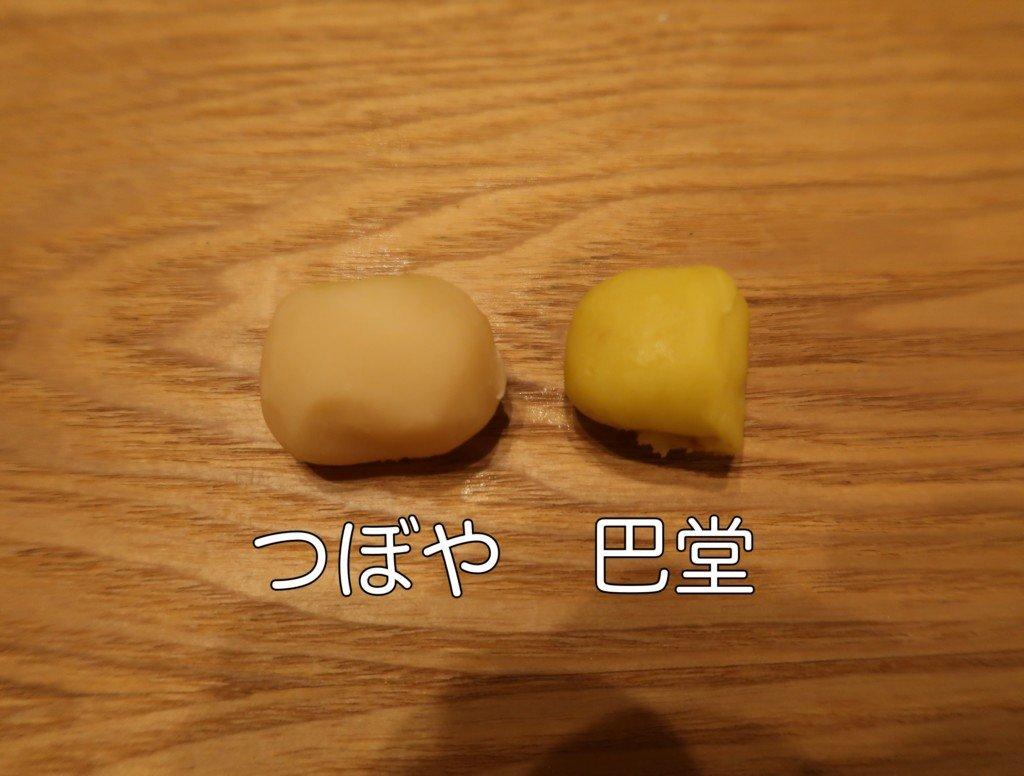 つぼやと巴堂の坊っちゃん団子比較(卵団子)