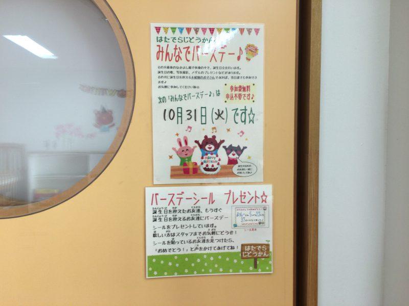畑寺児童館,誕生日会
