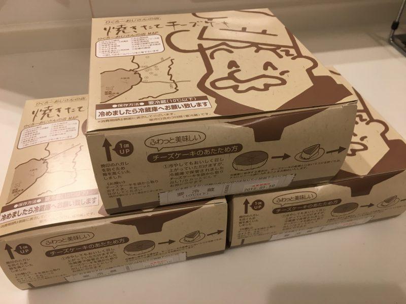 りくろーおじさんのチーズケーキ,包装