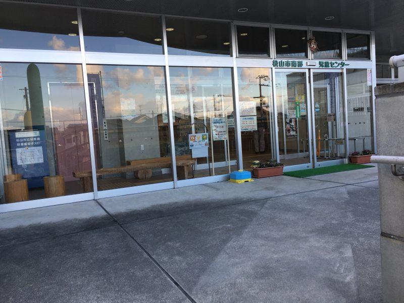 南部児童館,入り口