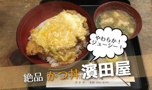 濱田屋,かつ丼,ランチ