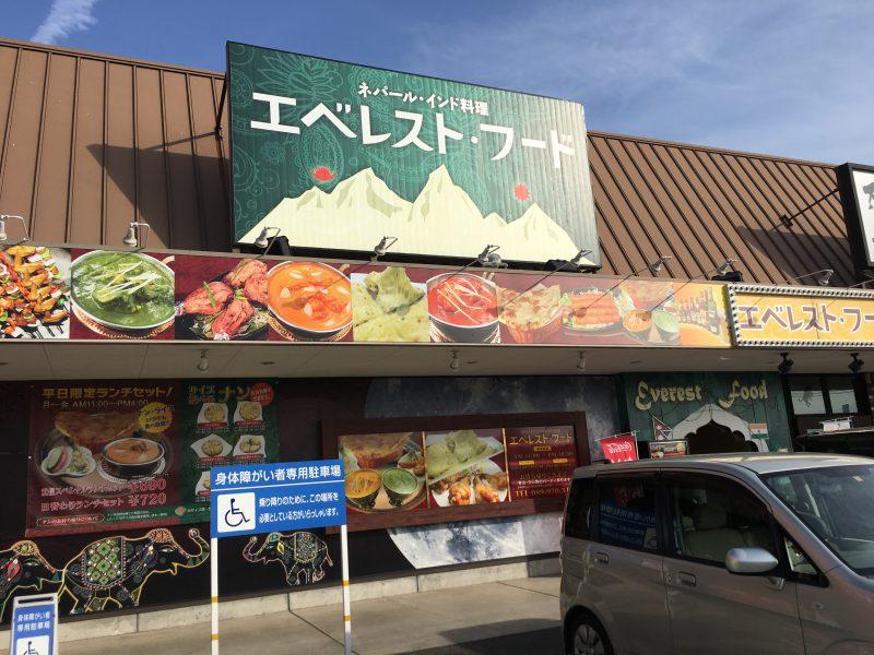 エベレストフード,東温市