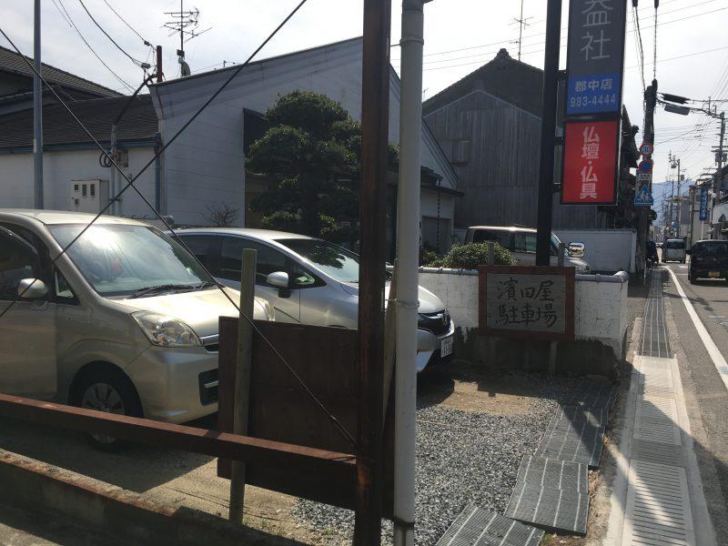 濱田屋,駐車場