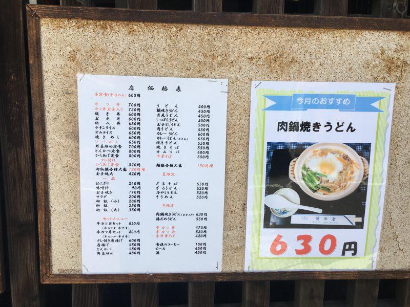 濱田屋,メニュー