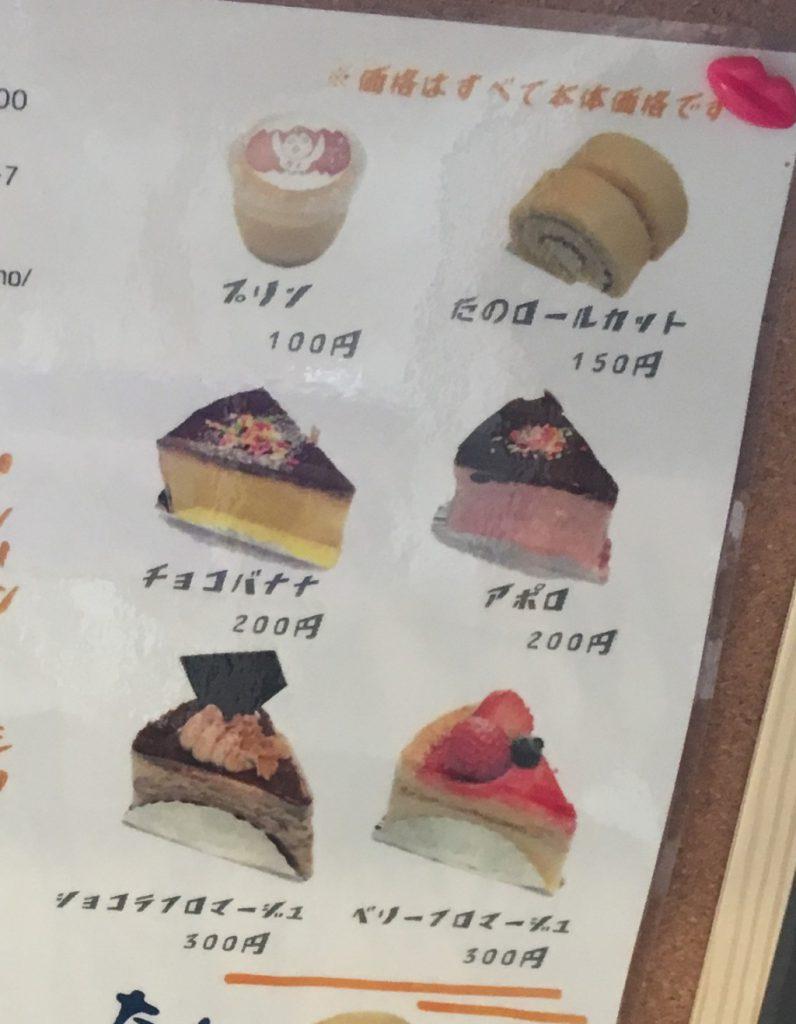パティシエたの,ケーキ