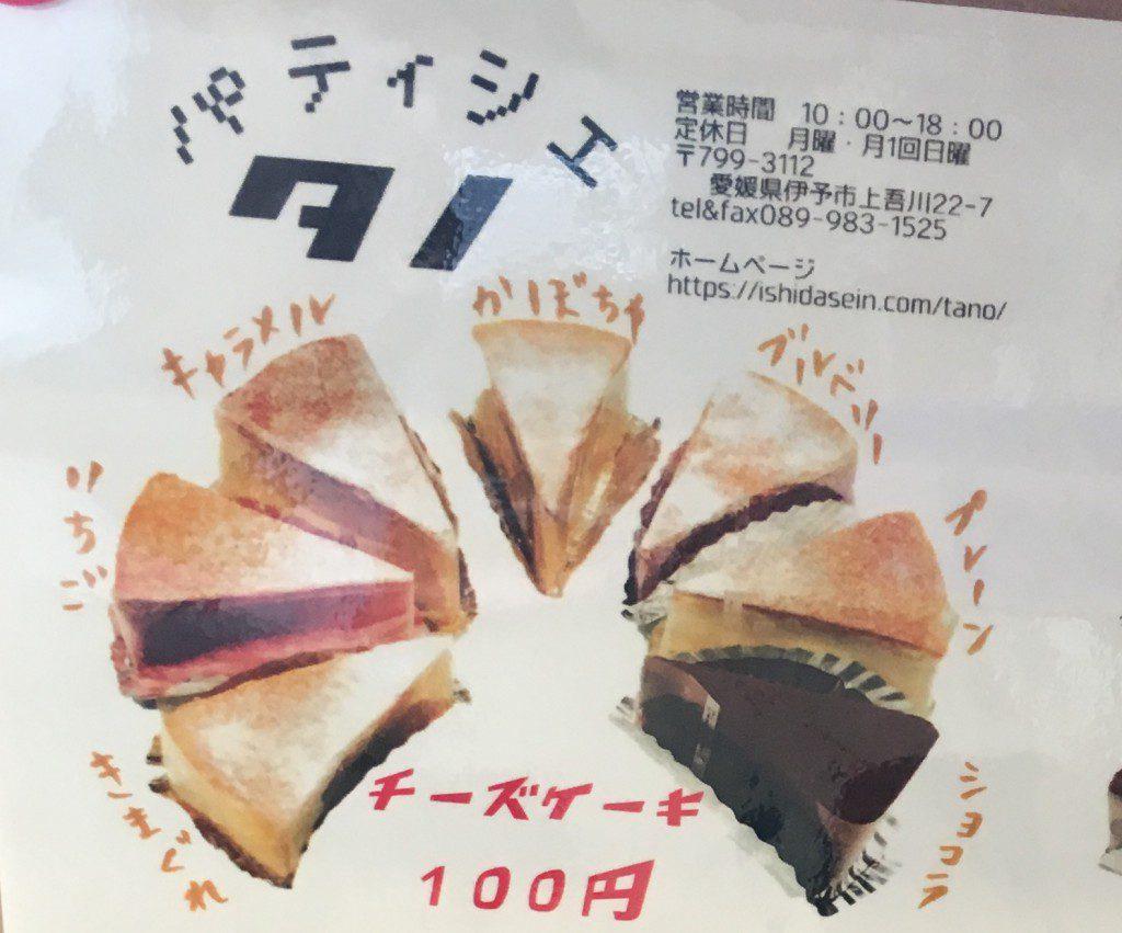 パティシエたの,ケーキ,100円
