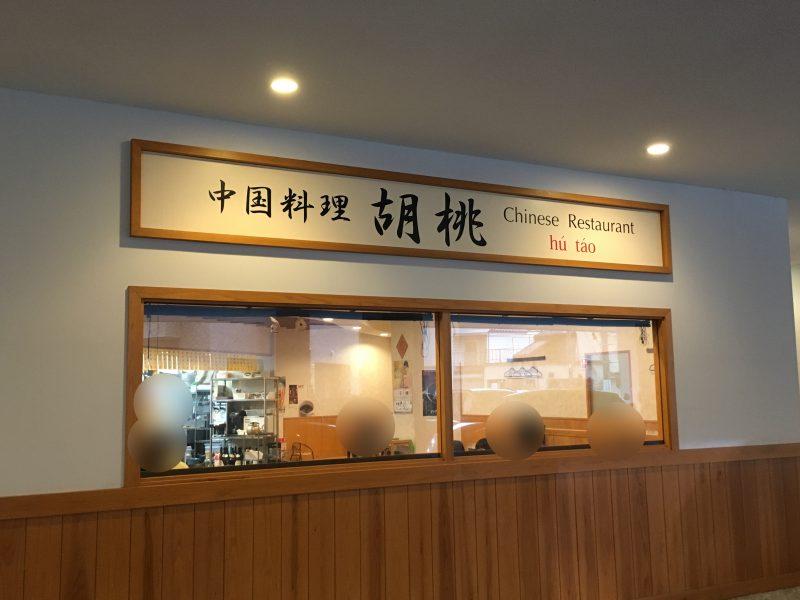 胡桃,松山,中華