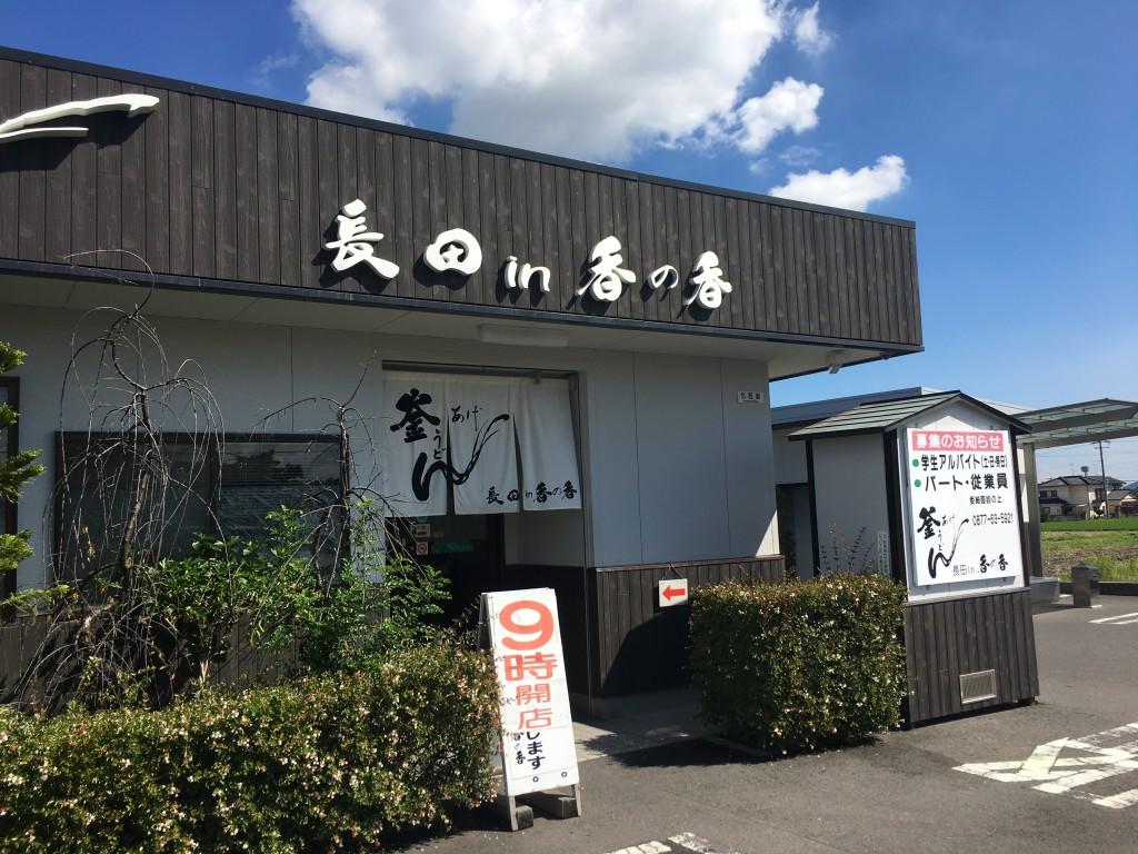 長田in香の香,外観