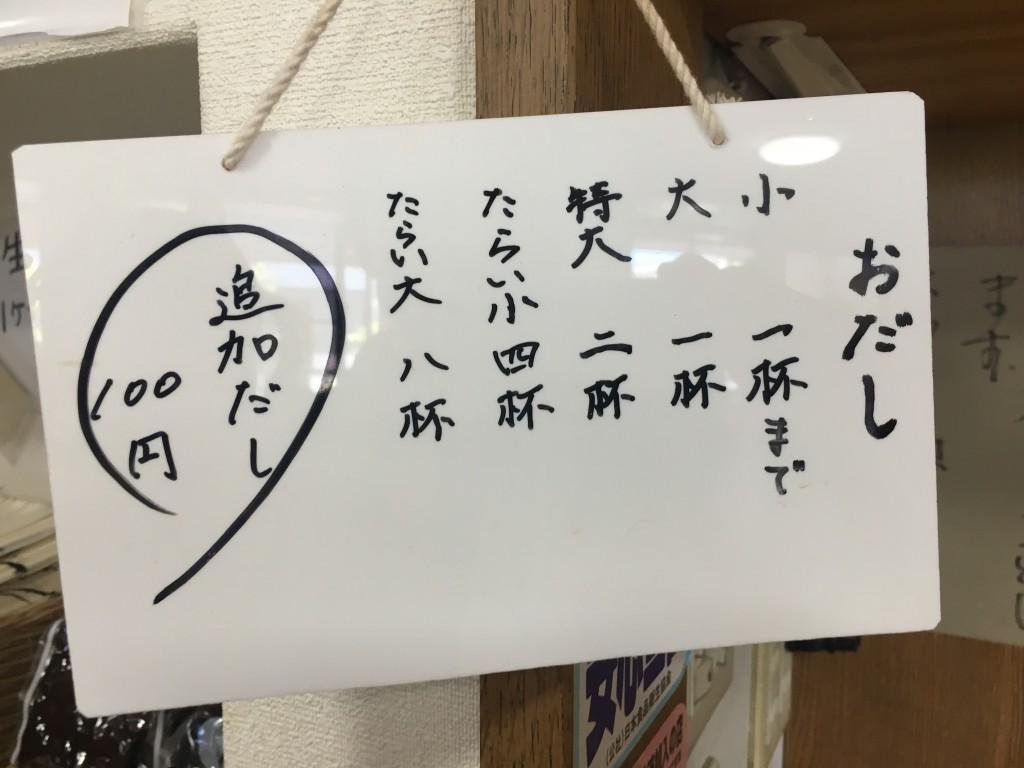 長田in香の香,メニュー