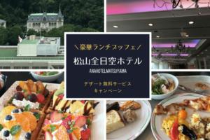 松山全日空ホテル,ランチブッフェ