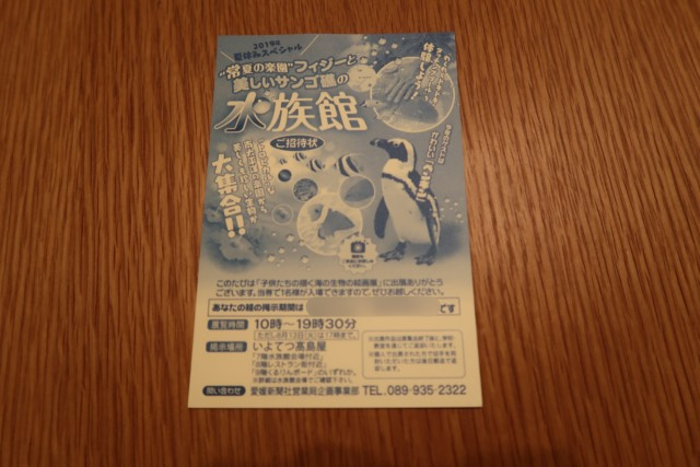 高島屋の水族館の無料招待券