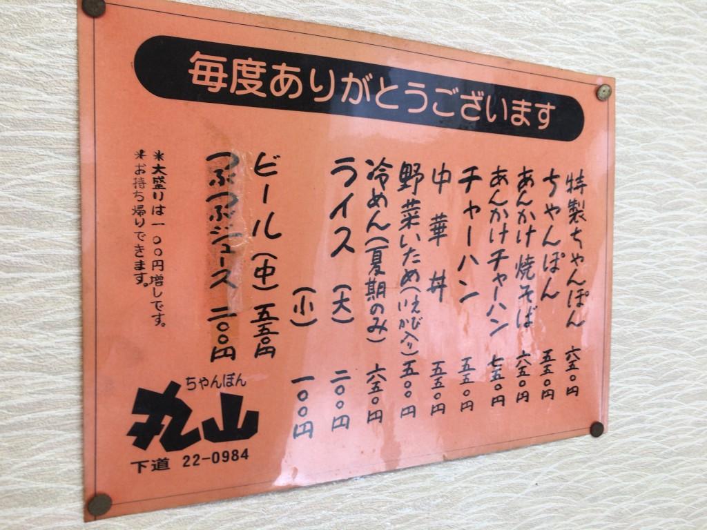 丸山,ちゃんぽん,メニュー