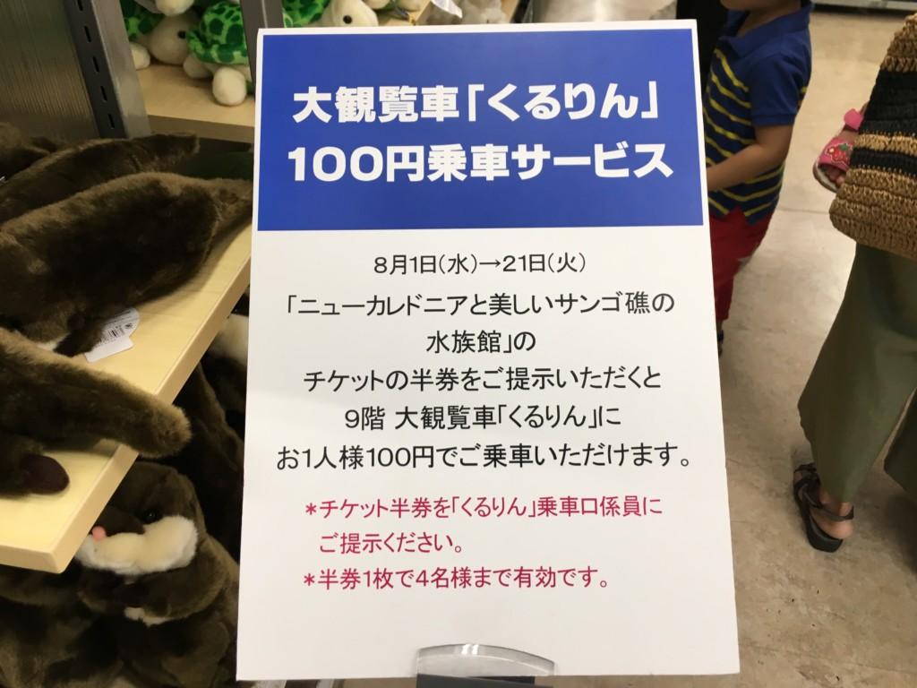 高島屋,水族館,くるりん