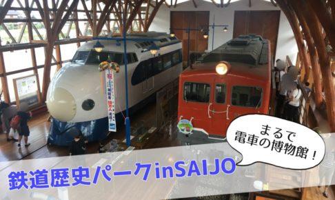 鉄道歴史パークinSAIJO,ブログ