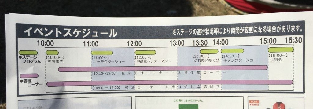 あそぼうフェスタ2018,イベントスケジュール
