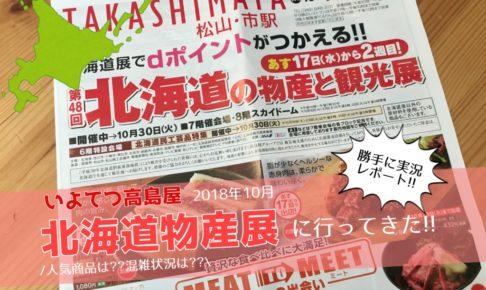 いよてつ高島屋,北海道物産展,2018,口コミ