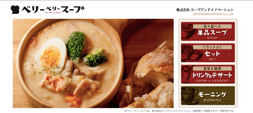 ベリーベリースープとは