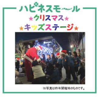今治イオンモールのクリスマスイベントの画像