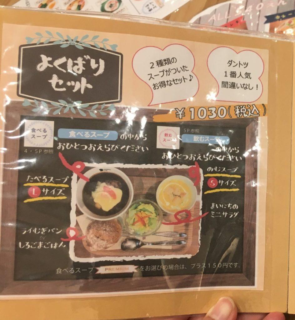 ベリーベリースープ(フジグラン松山店),メニュー,よくばりセット